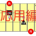 【コード構成音一覧表】指板を広く使えるようになろう(応用編)