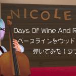 【タブ譜・動画あり】Days Of Wine And Roses(酒バラ)のベースライン【ジャズスタンダード】